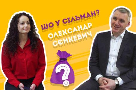 """Політичні амбіції, бізнес, улюблені місця в Миколаєві та хейтери: Сєнкевич в """"Шо у Сільман?"""""""