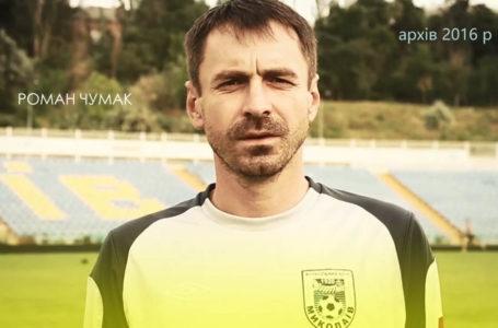 Як МФК «Миколаїв» Металіст перемагав