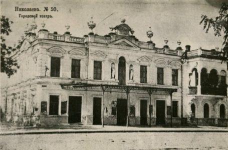 Історія миколаївського театру