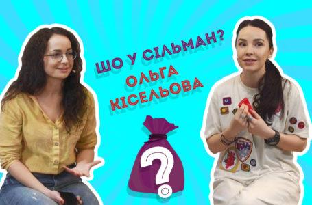 """Карантин, пластична операція, конкуренція: миколаївська блогерка Оля Кісельова в """"Шо у Сільман?"""""""