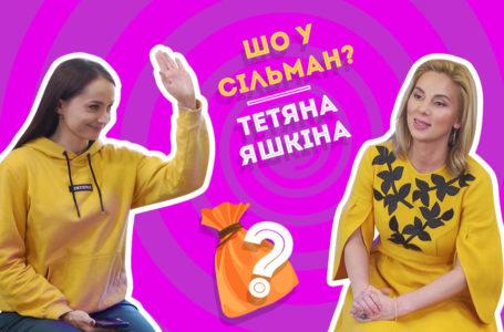"""Бізнес під час карантину, благодійність, зброя та полювання: Тетяна Яшкіна в """"Шо у Сільман?"""""""