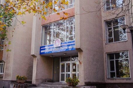 Миколаївський коледж культури продовжує роботу на карантині
