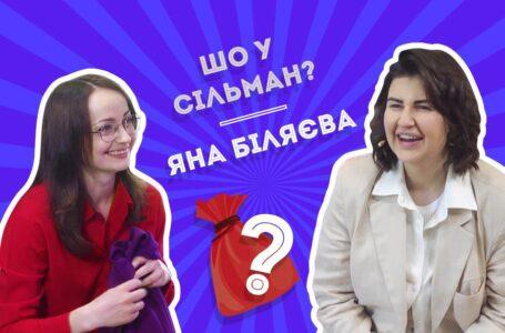 """Стиль, бізнес, тату, реклама: дизайнерка Яна Біляєва в """"Шо у Сільман?"""""""