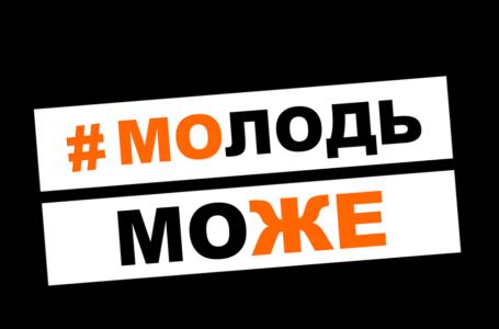 «Молодь може»: львів'яни створили Всеукраїнську платформу для молоді