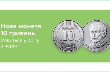 Нацбанк вводить в обіг монету номіналом 10 гривень