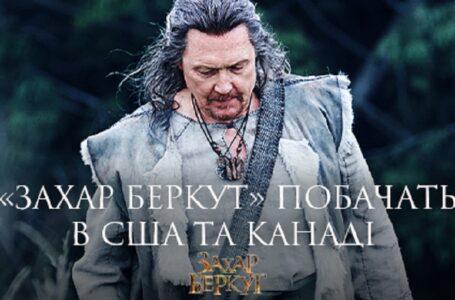 Українську кінострічку «Захар Беркут» покажуть у США та Канаді