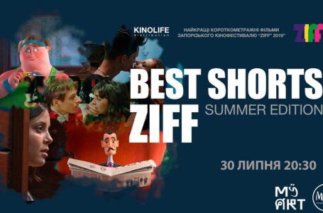 У Миколаєві покажуть новітні кіношедеври короткого метру