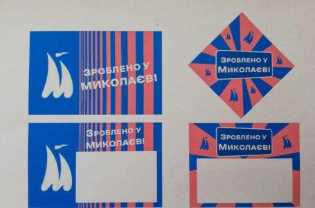 «Краща торгова марка року, обрана миколаївцями»: оголошено конкурс виробників