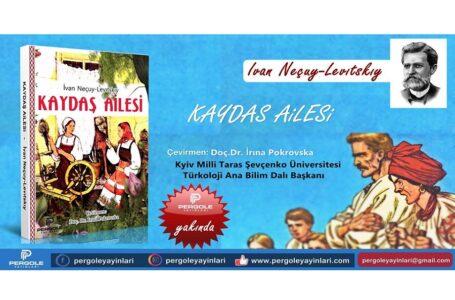 «Кайдашева сім'я» вийде турецькою мовою