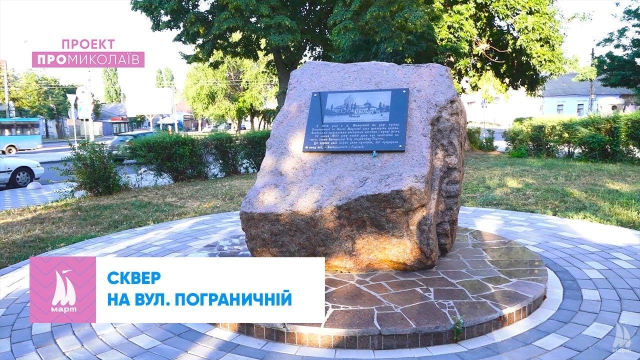 Миколаївці поділились думкою про оновлений сквер