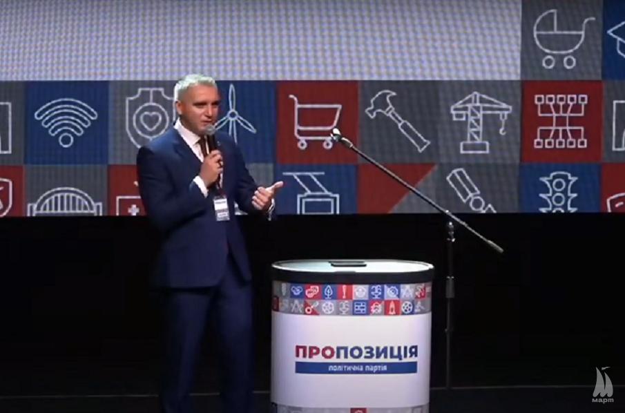 """Партія """"Пропозиція"""" висунула кандидатів у мери Миколаєва, Нової Одеси та Южноукраїнська"""