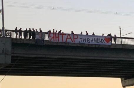 """""""Нацкорпус"""" вшанував пам'ять Дениса Янтаря акцією на Інгульському мосту"""