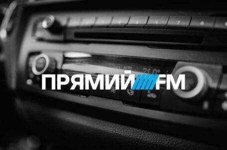 Радіостанцію «Прямий FM» позбавили ліцензії