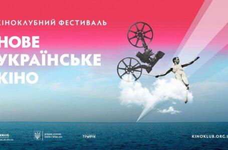 На Водопої у Миколаєві покажуть нове українське кіно під відкритим небом