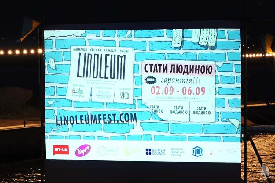 Миколаїв став одним із господарів проведення фестивалю короткометражного кіно «Linoleum»