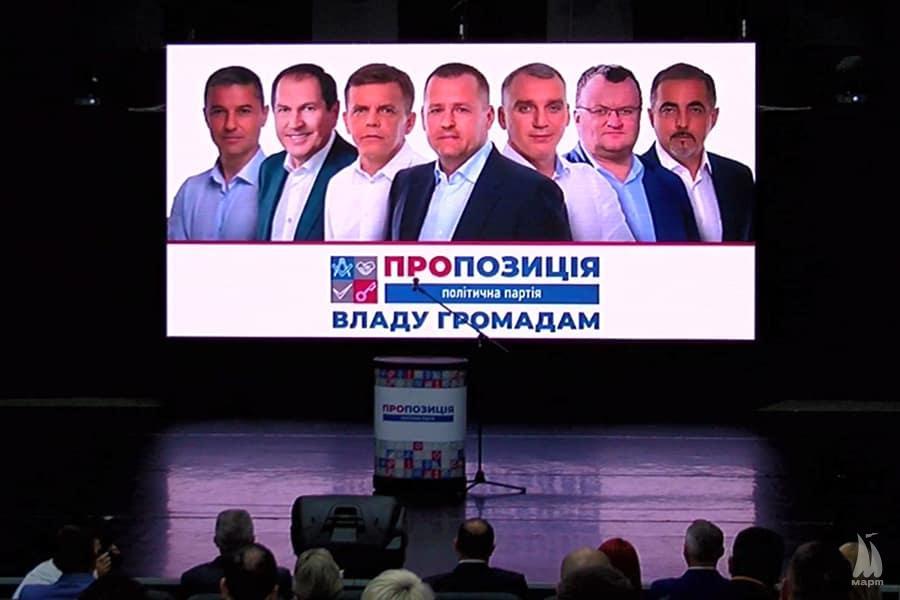 Будівництво держави за принципом «знизу догори»: партія «Пропозиція» провела установчу конференцію