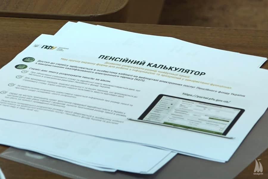 У Миколаєві презентували сучасні електронні сервіси Пенсійного фонду України