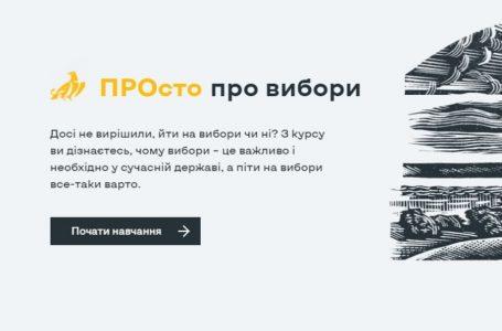ЦВК запустила онлайн-гру про вибори