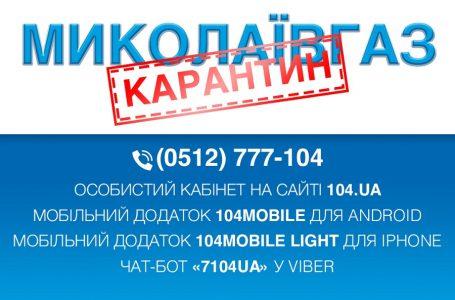 """Центр обслуговування клієнтів АТ """"Миколаївгаз"""" закрили на карантин"""