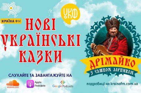 В Україні створили 50 нових аудіоказок для дітей