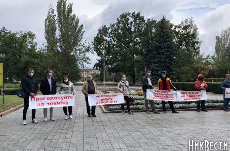 Працівники Миколаївського аеропорту мітингують під ОДА
