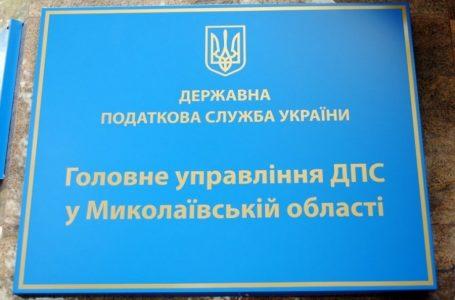 У Миколаєві почали процес ліквідації обласної податкової