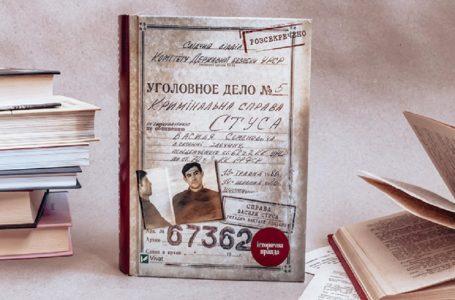 Суд зобов'язав видалити з книги про Стуса згадки про Медведчука