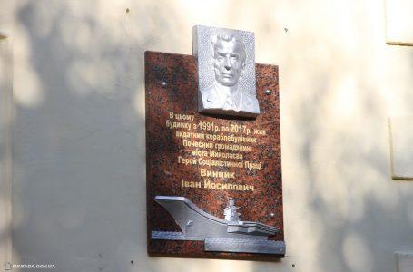 У Миколаєві відкрили меморіальну дошку видатному кораблебудівнику