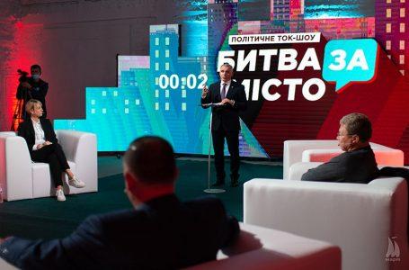 Політичне ток-шоу «Битва за місто»: дебати I туру виборів мера. ФОТО