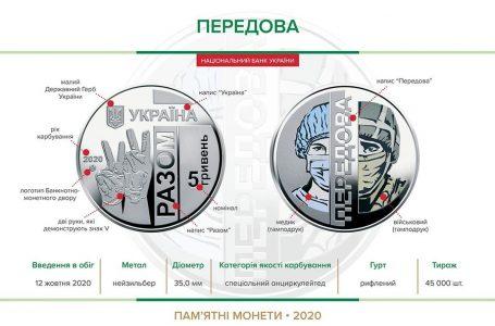 В Україні випустять монету, присвячену медикам і військовим