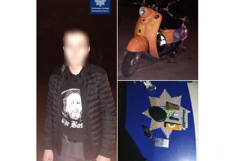 У Миколаєві затримали п'яного водія мопеда, який заявив, що в його сумці є наркотики