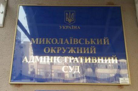 Суд відхилив позов «Батьківщини», котра вимагає скасування результатів виборів у Миколаївську облраду