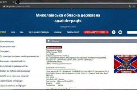 """Хакери зламали сайт Миколаївської ОДА і розмістили прапор """"ЛНР"""""""