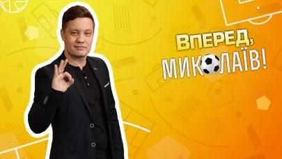 Проекты Вперед Николаев-min