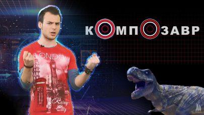 Проекты Композавр2