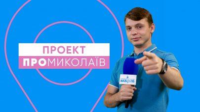 Проекты Про Николаев